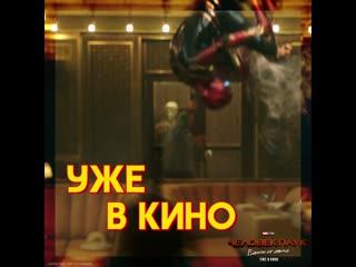 Человек-паук: Вдали от дома - уже в кино!