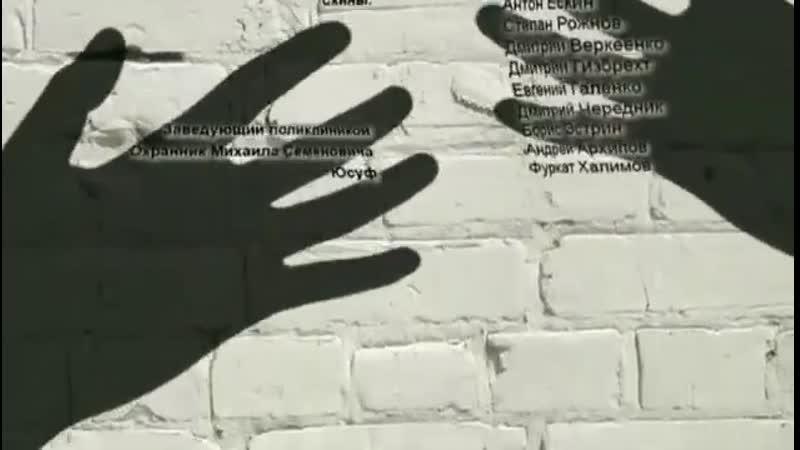 Дом на Озерной. Серия 1-2 (2009)