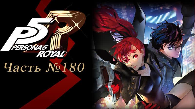 Persona 5 The Royal Часть №180 Morgana третья пробуждения Девятая арка