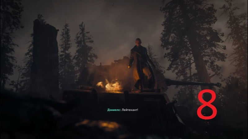 Call of Duty® WWII 8 миссия