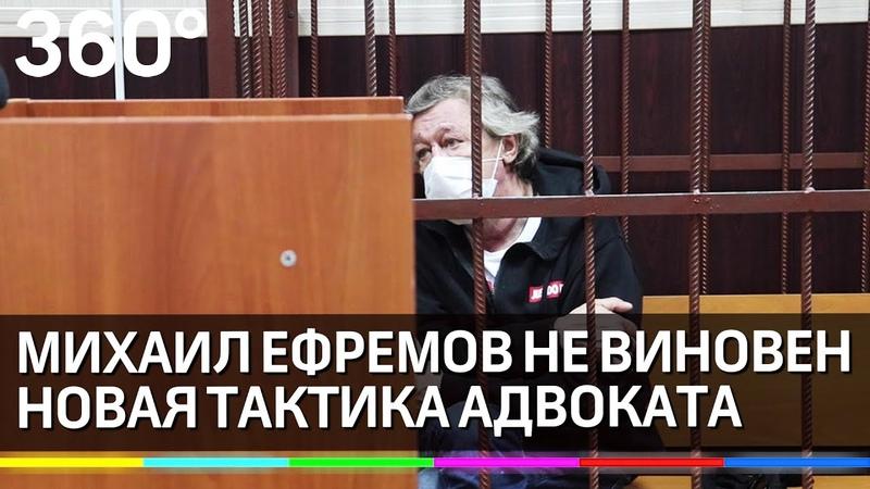 Михаил Ефремов не виновен Чё Новая тактика адвоката удивила многих