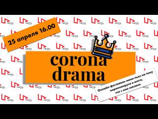 """""""Корона-Драма"""".Онлайн-фестиваль мини-пьес на тему коронавируса и всего, что с ним связано."""