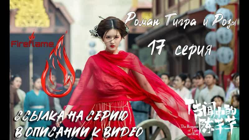 Роман Тигра и Розы 17 серия