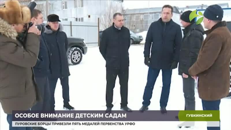 Власти Ямала уделяют особое внимание строительству детсадов.mp4