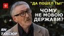 Вірш Мовний інспектор, Ян Таксюр (укр)