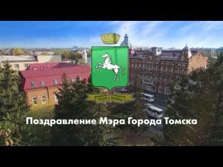 Поздравление Мэра Города Томска
