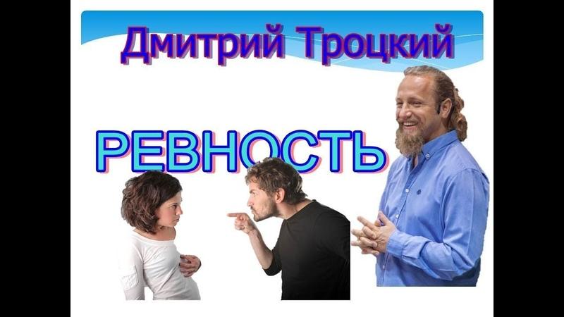 РЕВНОСТЬ ИЗБАВИТЬСЯ ОТ РЕВНОСТИ How to get rid of jealousy Kaip atsikratyti