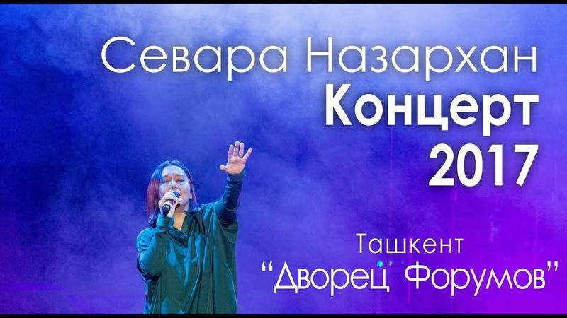 Севара Назархан Концерт 2017 Полная версия Sevara Nazarkhan Konsert 2017 Full version