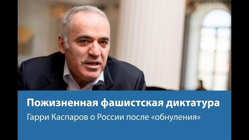 Пожизненная фашистская диктатура Гарри Каспаров о России после обнуления