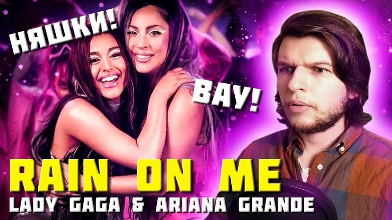 Lady Gaga, Ariana Grande - Rain On Me (Official Music Video) | Реакция от проф. Вокалиста