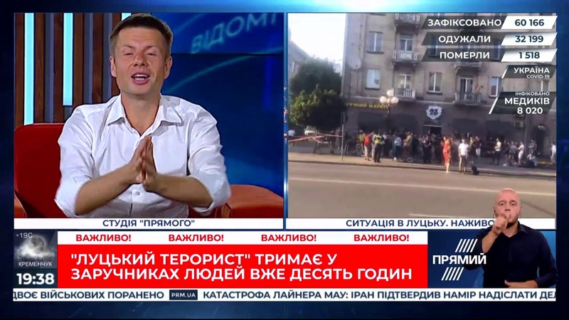 Олексій Гончаренко, гість ток-шоу Ехо України 21.07.20.