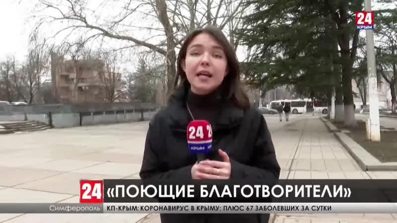 Волонтёры или мошенники В Крыму заметили поющих благотворителей нарушающих закон