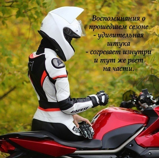Поздравление мотоциклисту стихи