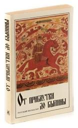 Истоки русской письменности, изображение №6