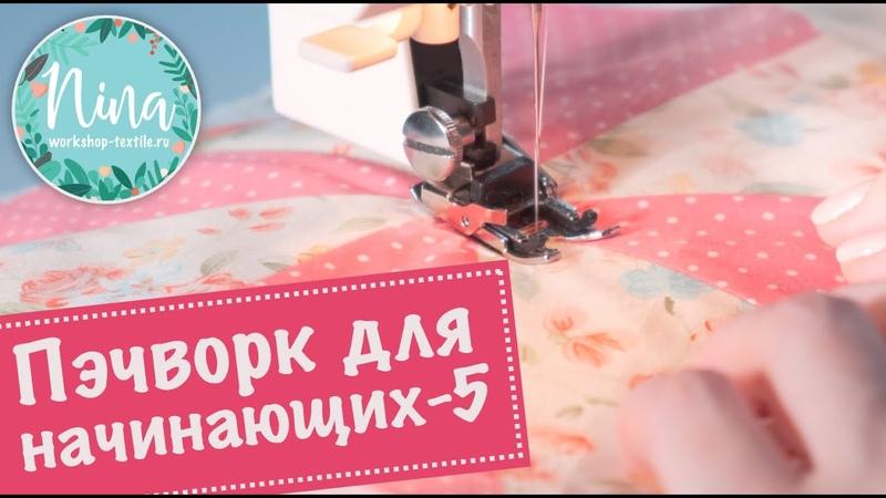 Лоскутное шитье для начинающих (5 серия). Инструменты для стёжки, виды стёжки и окантовка изделия.
