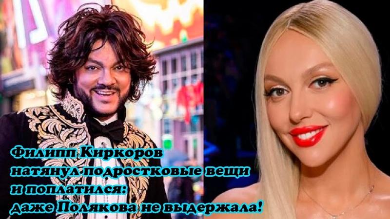 Филипп Киркоров натянул подростковые вещи и поплатился даже Полякова не выдержала