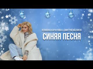 Синяя песня (Юлианна Караулова, Дмитрий Маликов)