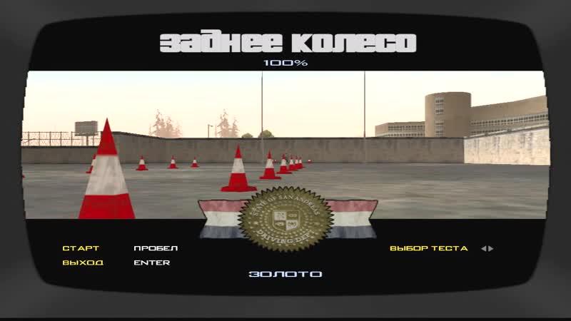 GTA San Andreas - Мото-школа