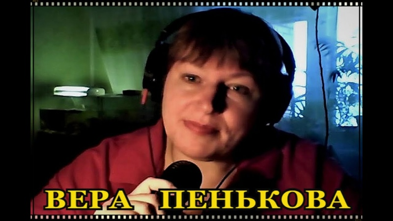 Из комнаты моей...Стихи Ольги Романовой, поет В Пенькова, муз Е. Анненковой