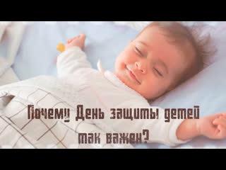 День защиты детеи