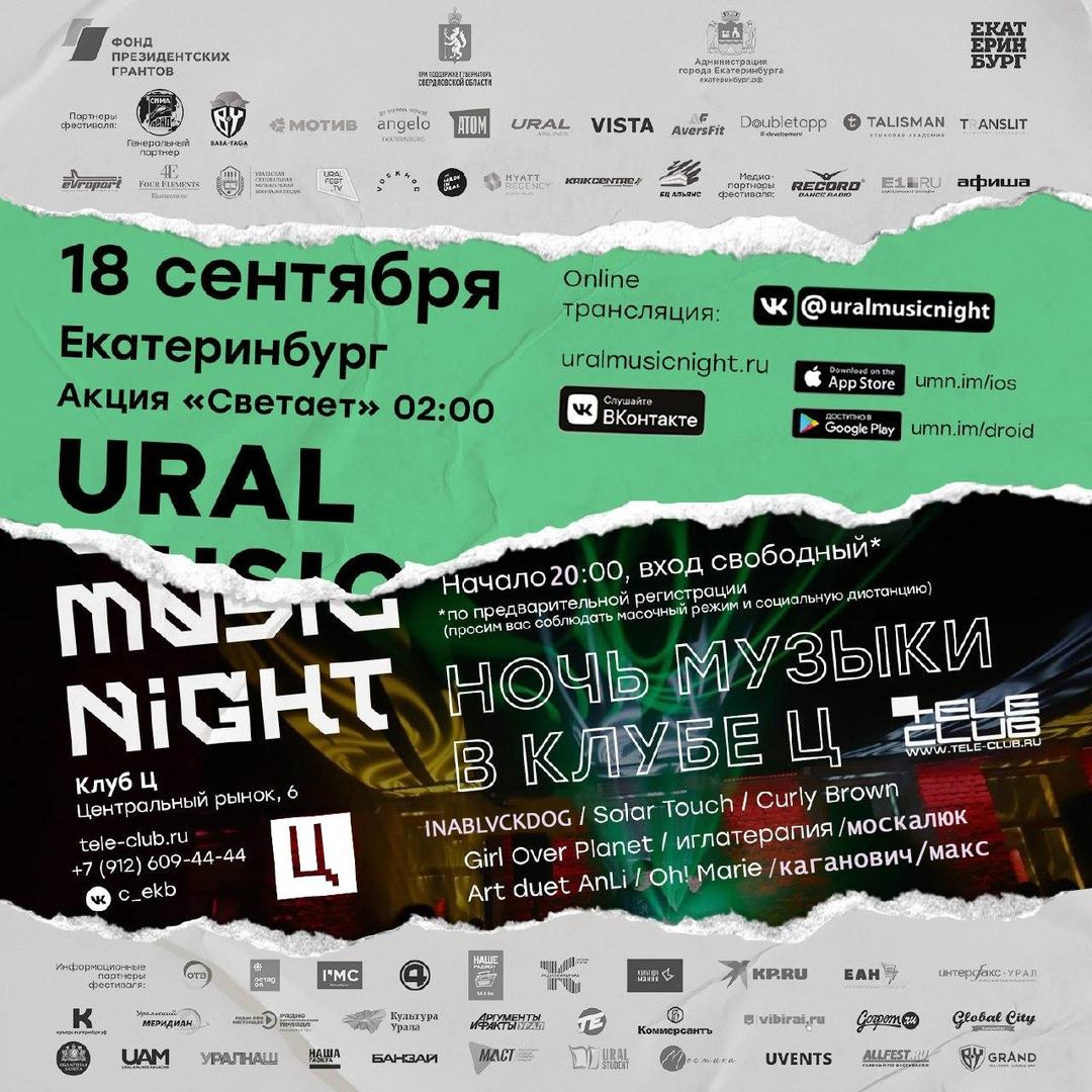 Афиша Екатеринбург НОЧЬ МУЗЫКИ В КЛУБЕ Ц