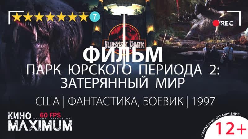 Кино Пaрк Юрскoгo пeриода 2 Зaтeрянный миp (1997)   60 fps Maximum