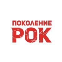Логотип Поколение - РОК