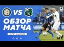 «Интер» – «Сассуоло». Обзор матча 07.04.2021