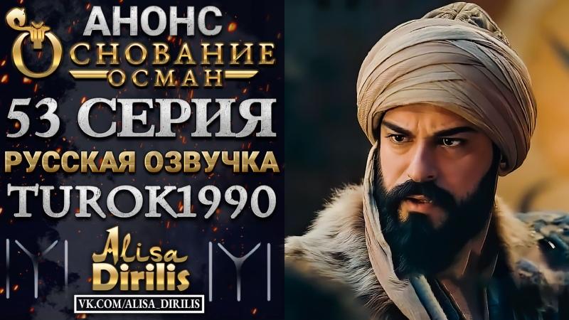 Основание Осман 1 анонс к 53 серии turok1990