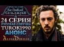 Великие Сельджуки 1 анонс к 24 серии turok1990