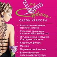 Фотография Мои Стрекозы ВКонтакте