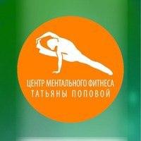 Логотип Йога в Туле. Первый Центр Ментального Фитнеса.