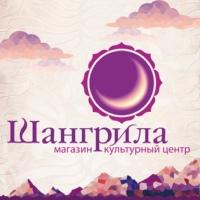Логотип Шангрила - культурный центр и магазин