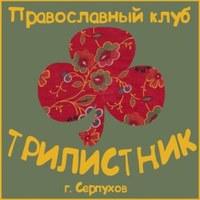 """Логотип Православный клуб """"ТРИЛИСТНИК"""" СЕРПУХОВ"""