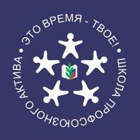 Логотип Школа профсоюзного актива ПрофкомВлГУ