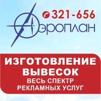 Фото Аэроплана Медиа ВКонтакте