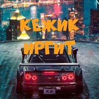 Фотография профиля Кежика Иргита ВКонтакте