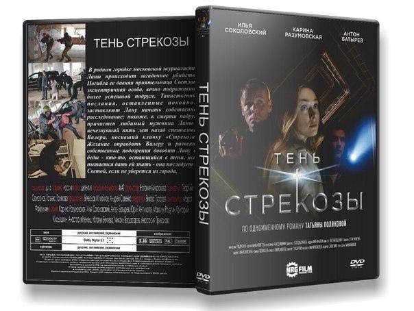 """Детективная мелодрама """"Тень стрекозы"""" (4 серии)."""