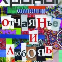 Логотип ХРОНОП / официальная группа