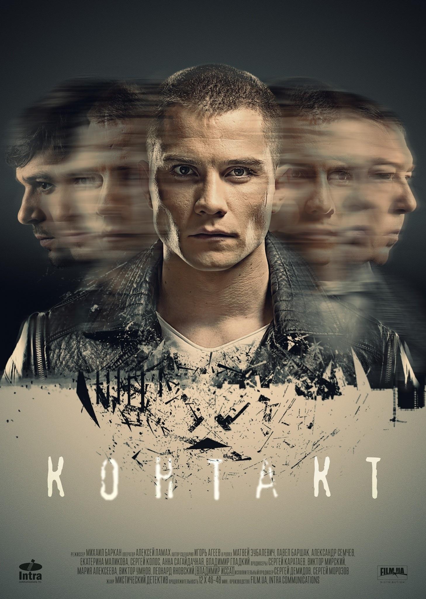 Детектив «Κοнтакт» (2019) 1-12 серия из 12 HD