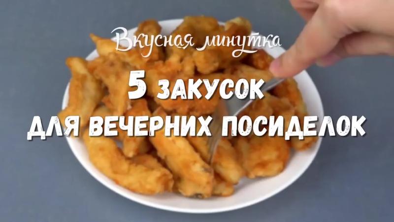 5 ЗАКУСОК