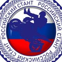 РОСС СТАНТ