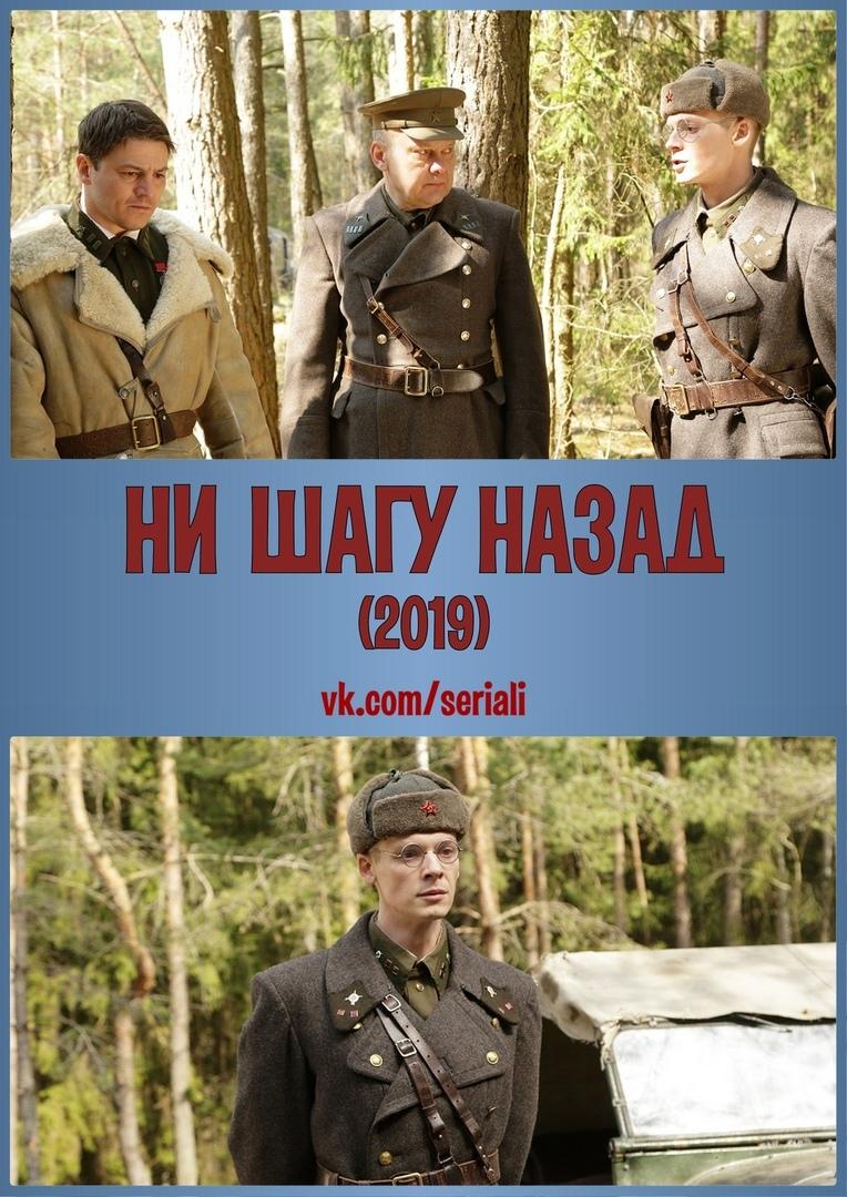 Военная драма «Ни шaгу нaзад» (2019) 1-6 серия из 6 HD