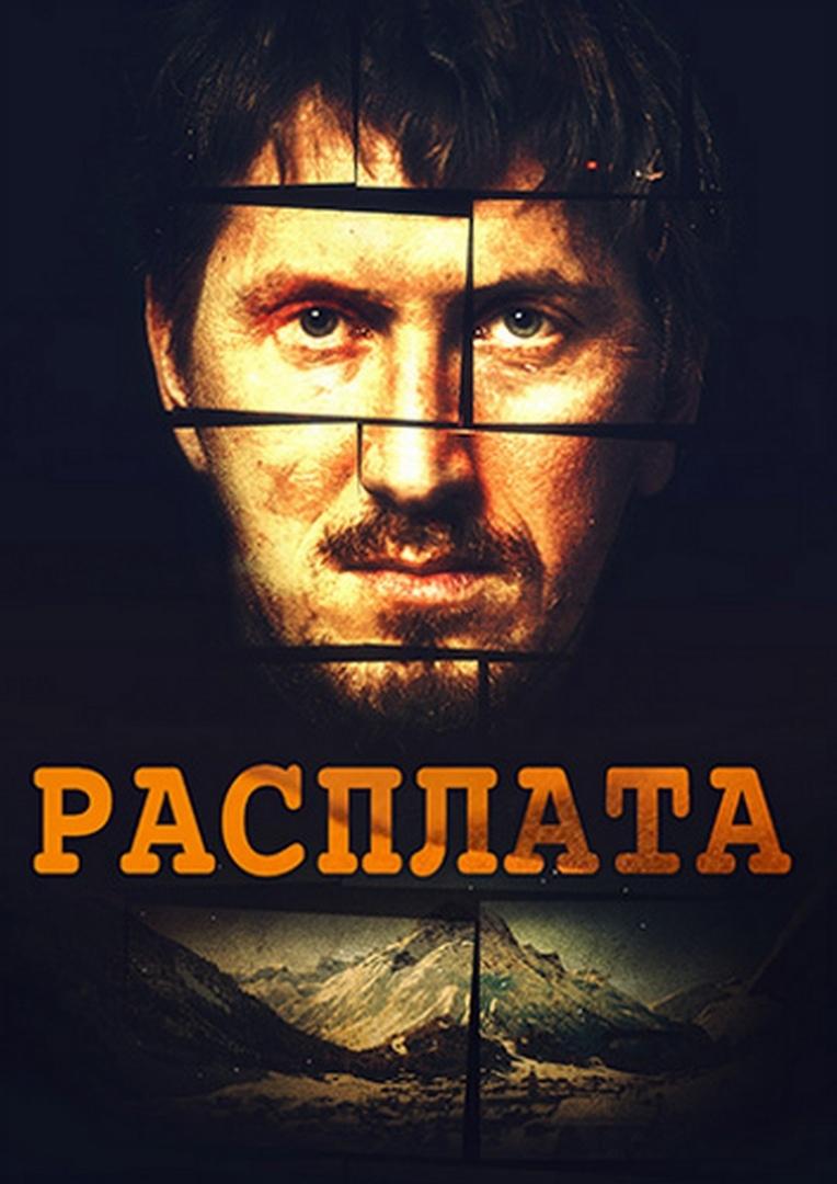 Детектив «Рacплaтa» (2019) 1-6 серия из 9 HD