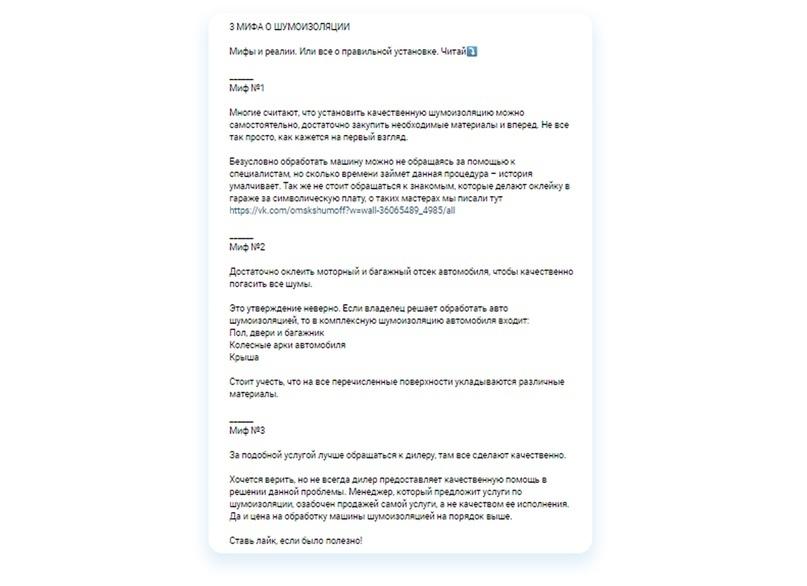 Кейс: Как продвигать автосервис ВКонтакте. Пошаговый алгоритм, изображение №15