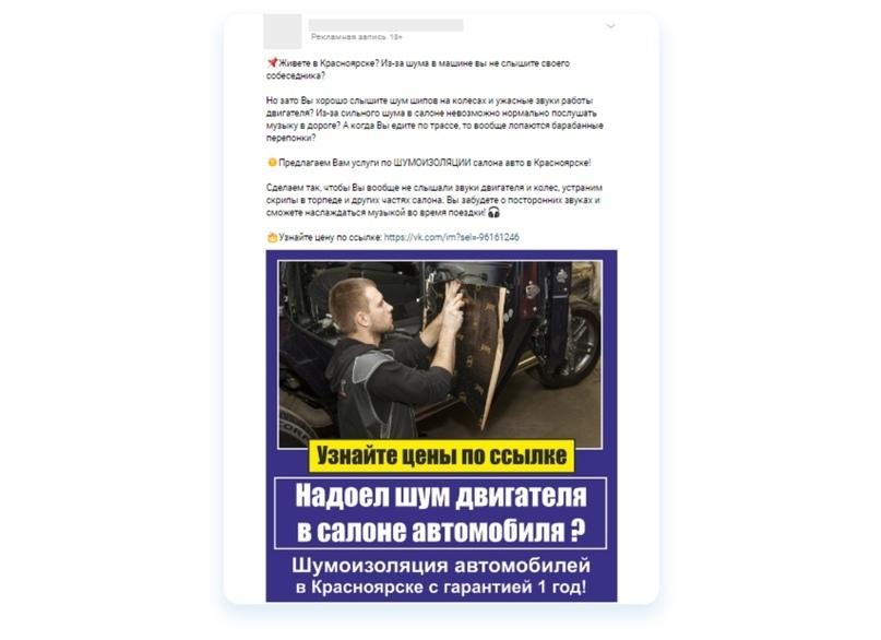 Кейс: Как продвигать автосервис ВКонтакте. Пошаговый алгоритм, изображение №64