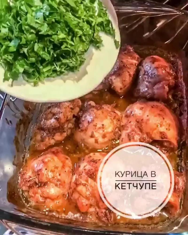 Курицы в кетчупе (ингредиенты указаны в описании видео)