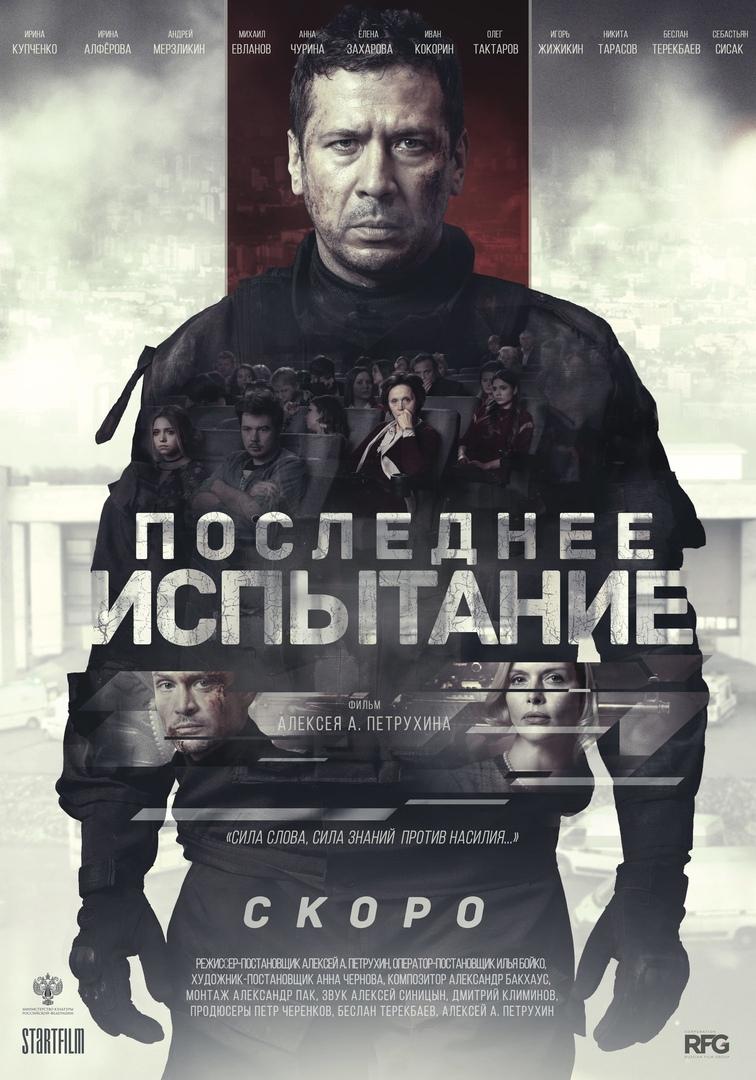 Драма «Ποследнее иcпытαние / Училκа: Испытαниe» (2019) HD