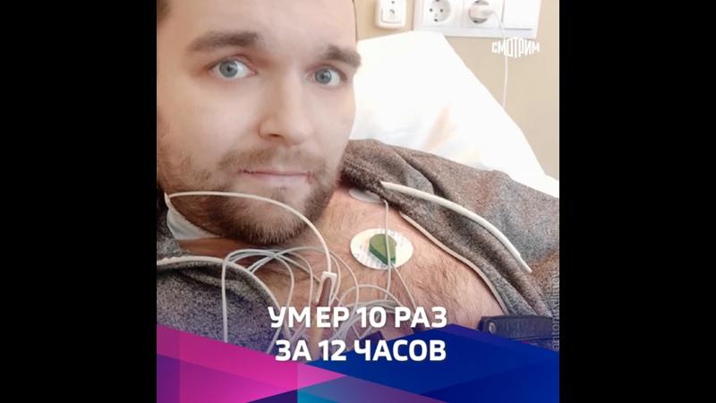 Немного было страшно пациент выжил после 10 смертей за 12 часов
