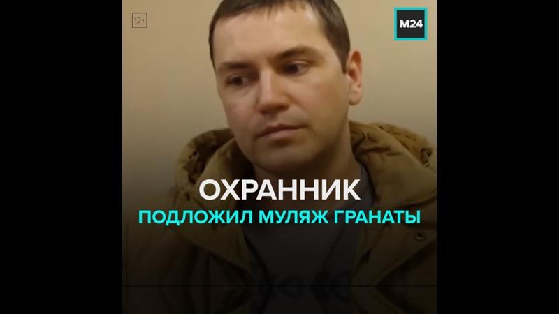 Охранник подложил муляж гранаты — Москва 24